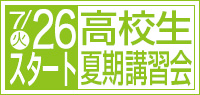 7/27(土)スタート 高校生 夏期講習会